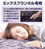 山善(YAMAZEN) ふんわりやわらか 電気掛・敷毛布(188×130cm) ミックスフランネル素材 室温センサー付 YMK-MF41