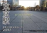 東京駅丸の内駅舎 2017年 カレンダー 壁掛け