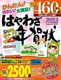 はやわざ年賀状2013 (インプレスムック)