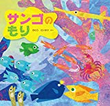 サンゴの もり (imagination unlimited)