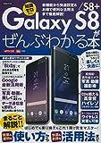 Galaxy S8/S8+がぜんぶわかる本 (洋泉社MOOK)