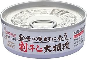 宮崎の焼酎に合う割干し大根漬