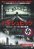 アウシュビッツ ホロコーストガス室の戦慄 FBXC-011 [DVD] 画像