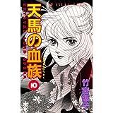 天馬の血族 (第10巻) (あすかコミックス)