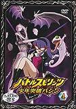 バトルスピリッツ 少年突破バシン 4 [DVD]