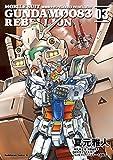 機動戦士ガンダム0083 REBELLION(3) (角川コミックス・エース)