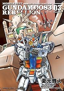 機動戦士ガンダム0083 REBELLION 3巻 表紙画像