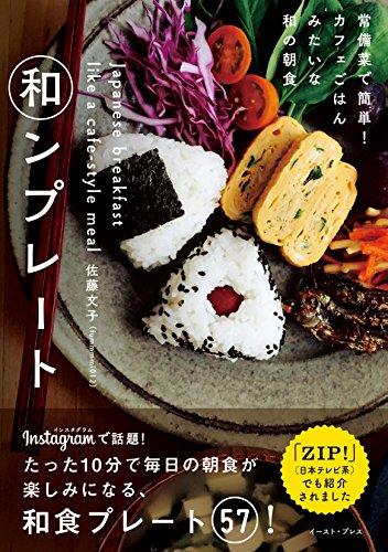 和ンプレート 常備菜で簡単! カフェごはんみたいな和の朝食の詳細を見る