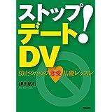 ストップ!デートDV―防止のための恋愛基礎レッスン
