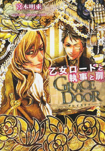 GRACE DOOR乙女ロードと執事と扉 (ゼロコミックス)の詳細を見る