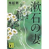 漱石の妻 (講談社文庫)