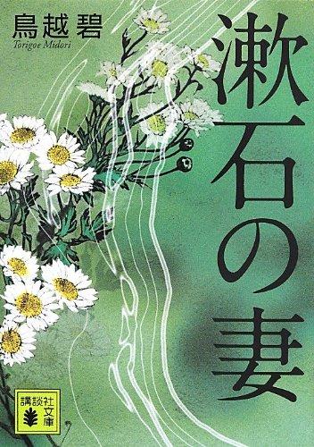 漱石の妻 (講談社文庫)の詳細を見る