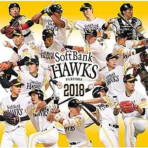 福岡ソフトバンクホークス 選手別応援歌2018