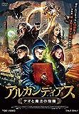 アルカンディアス テオと魔法の指輪[DVD]
