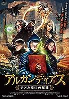 アルカンディアス テオと魔法の指輪 [DVD]