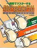 一週間でマスターするAldus PageMaker 5.0J FOR WINDOWS (PC fan beginner series)