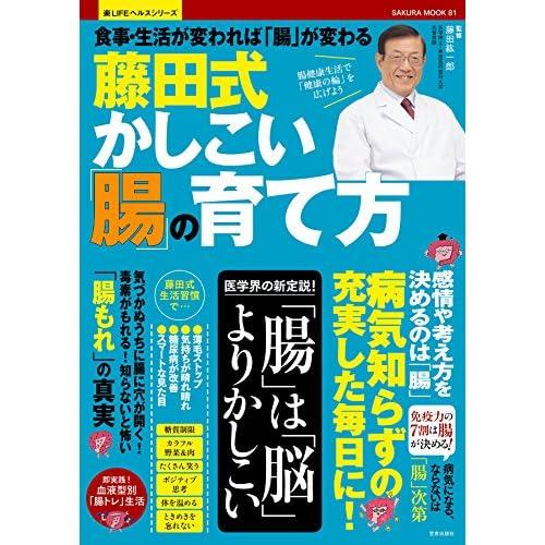 藤田式かしこい「腸」の育て方 (楽LIFEヘルスシリーズ)