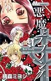 悪魔とラブソング 9 (マーガレットコミックス)