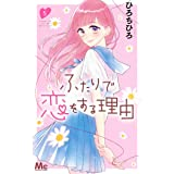 ふたりで恋をする理由 5 (マーガレットコミックス)