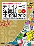 デザイナーズ年賀状CD-ROM2012 (インプレスムック エムディエヌ・ムック) [ムック] / MdN (刊)