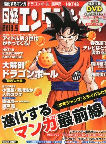 日経エンタテインメント! 2013年 05月号 [雑誌]の詳細を見る