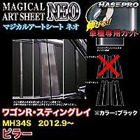 ハセプロ MSN-PSZ13V ワゴンR スティングレイ MH34S H24.9~ マジカルアートシートNEO ピラー ブラック カーボン調シート