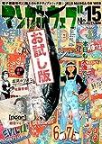 マンガ on ウェブ第15号 無料お試し版 [雑誌] マンガ on ウェブ 無料お試し版 (佐藤漫画製作所)