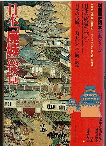 日本「廃城」総覧(別冊歴史読本―事典シリーズ(7))