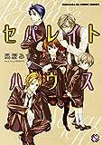 セパレイトハウス (kobunsha BLコミックシリーズ)