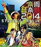 楽園音楽祭2014 STARDUST REVUE in 日比谷野...[Blu-ray/ブルーレイ]