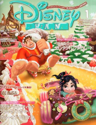Disney FAN (ディズニーファン) 2014年 01月号 [雑誌]の詳細を見る
