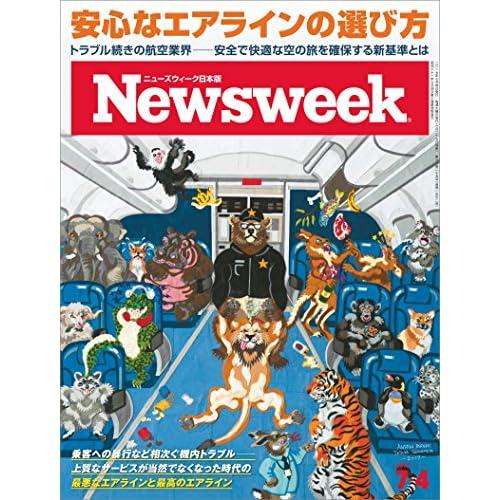 週刊ニューズウィーク日本版 「特集:安心なエアラインの選び方」〈2017年7月4日号〉 [雑誌]