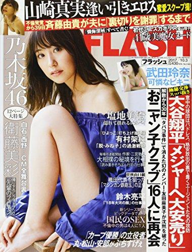 FLASH(フラッシュ) 2017年 10/3 号 [雑誌]