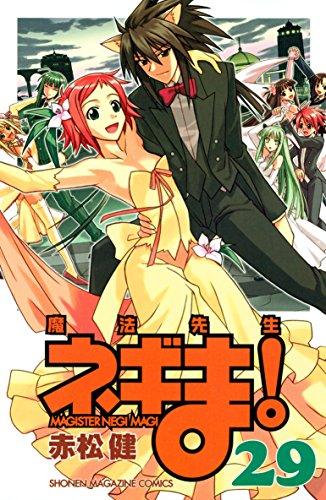 魔法先生ネギま!(29) (週刊少年マガジンコミックス)