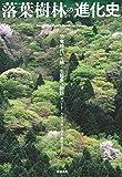 落葉樹林の進化史 (恐竜時代から続く生態系の物語)
