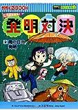 発明対決2 雨の日の発明 (かがくるBOOK― 発明対決シリーズ)