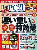 日経PC21 2018年 9 月号