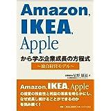 Amazon,IKEA,Appleから学ぶ企業成長の方程式~独自経営モデル