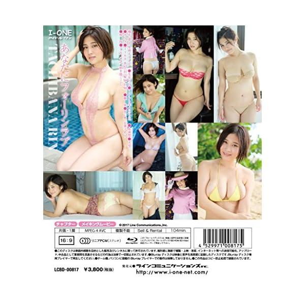 橘花凛 あなたにフォーリンラブ [Blu-ray]の紹介画像2