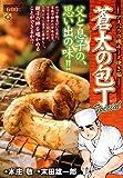 蒼太の包丁Special(17) アスパラの磯チーズ焼き編 (マンサンQコミックス)