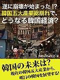 遂に崩壊が始まった!? 韓国五大産業総崩れで、どうなる韓国経済?