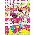 櫻井大エネルギー (WANIMAGAZINE COMICS SPECIAL)
