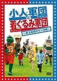 小人軍団VS着ぐるみ軍団 ~史上最低のクソ決戦~[DVD]