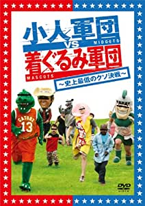 小人軍団VS着ぐるみ軍団 ~史上最低のクソ決戦~ [DVD]