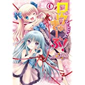 ロウきゅーぶ! (6) (電撃コミックス)