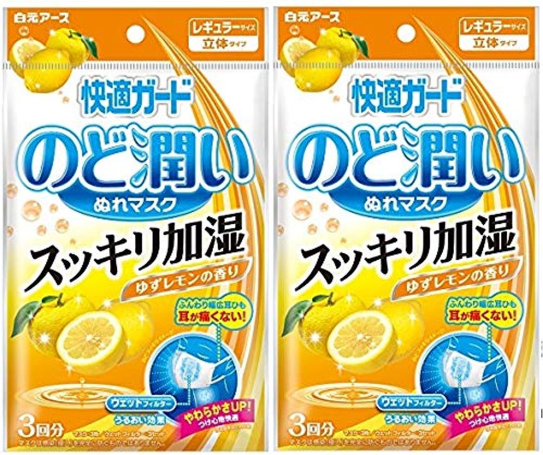 快適ガード のど潤いぬれマスク ゆずレモンの香り レギュラーサイズ 3セット入 (3セット入×2袋)