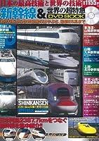 新幹線&世界の超特急DVD BOOK 【DVD付き・65分収録】 (<DVD>)