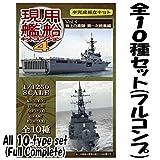 1/1250スケール 現用艦船キットコレクション Vol.4 海上自衛隊 第一次総集編 [全10種セット(フルコンプ)]