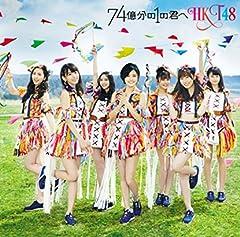 HKT48「Chain of love」のジャケット画像