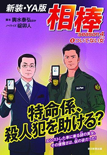 [画像:【新装・YA版】 相棒season4-6 『ついてない女』]